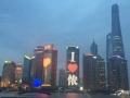 I love Shanghai. Na ja ...
